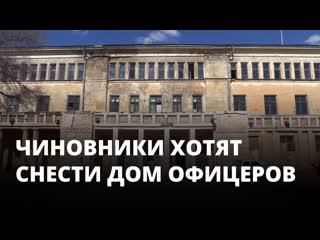 Чиновники хотят снести Дом офицеров в Энгельсе. Общественность против