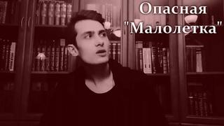 """Макс Корж - """"Малолетка"""": когда взрослый мужик обвиняет маленькую девочку в своих бедах"""