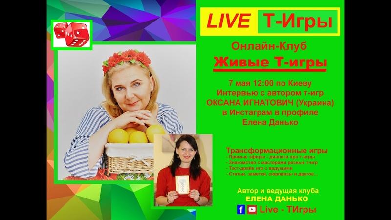 Живые ТИгры Оксана Игнатович с т-игрой РодоСвет 7.05.20
