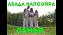 Абада Капоэйра Семья Нижнекамск Capoeira