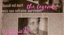 SOUSDI Med SABR AYOUB صبر أيوب LEMCHAHEB محمد السوسدي لمشاهب