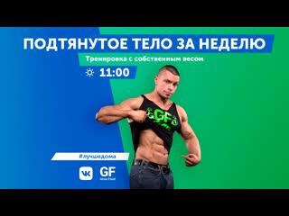 Курс: Подтянутое тело за неделю/ Тренировка для начинающих с собственным весом от Ильи Баскина