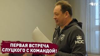Первая встреча Слуцкого с командой!