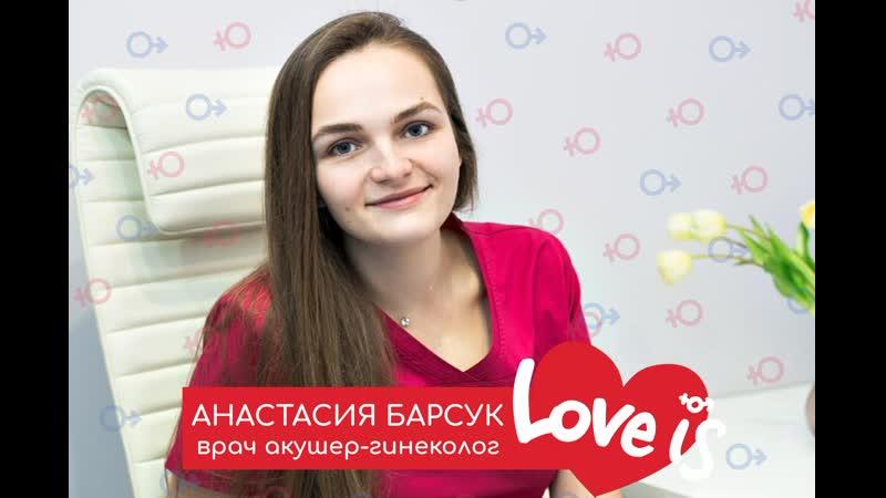 Анастасия Барсук Марафон Love is