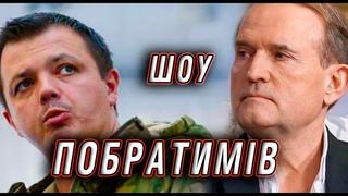 Нове шоу Зеленського - Семенченко і СБУ до купи з Медведчуком.