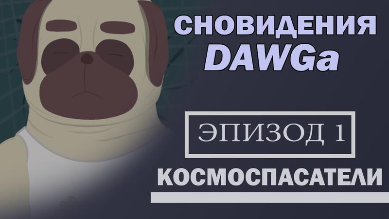 Сновидения DAWGа Эпизод 1 - Космоспасатели (анимированная анимация)
