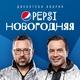 Дискотека Авария - Pepsi новогодняя