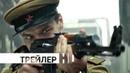 Калашников - в КиноПарке с 20 февраля