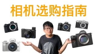 你到底该买哪台相机?新手相机选购指南 |4K HDR |Links