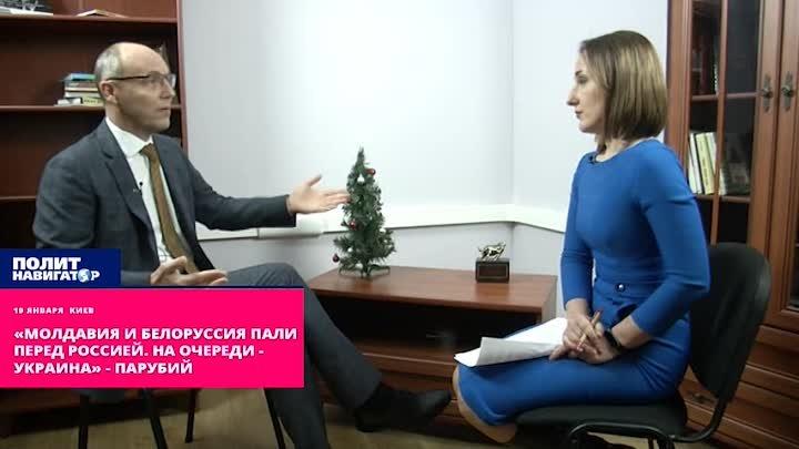«Молдавия и Белоруссия пали перед Россией. На очереди - Украина» - Парубий