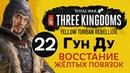 Желтые Повязки - прохождение Total War: Three Kingdoms на русском за Гун Ду - 22