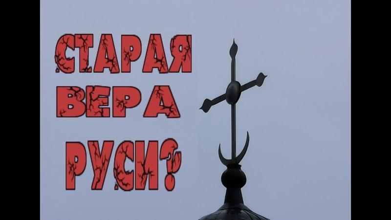 Какая реальная Вера была на Руси до Романовых Главная ложь историков....