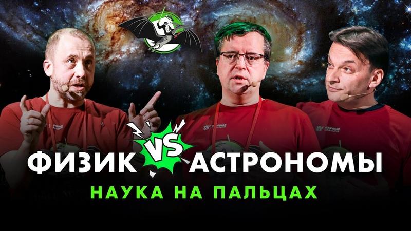Темная материя и искривление пространства за 10 минут Наука на пальцах УПМ 12 8