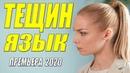 Материнский фильм 2020 ТЕЩИН ЯЗЫК Русские мелодармы 2020 новинки HD