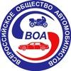 Всероссийское общество автомобилистов г. Армавир