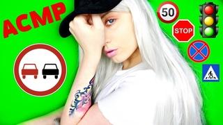 АСМР I ЭКЗАМЕН В АВТОШКОЛЕ I ASMR DRIVING SCHOOL