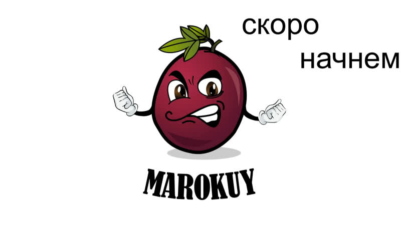 MaroKKuj AVOCADO и снова и опять GREEN HEll