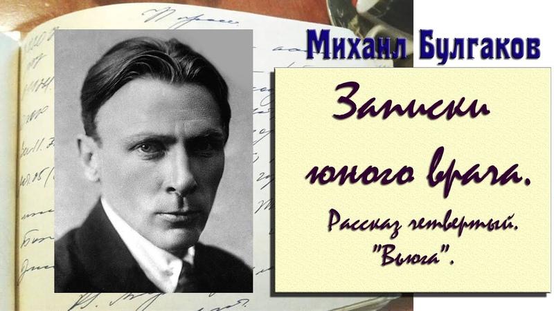 Записки юного врача Вьюга М Булгаков