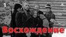 Восхождение (военный, реж. Лариса Шепитько, 1976 г.)