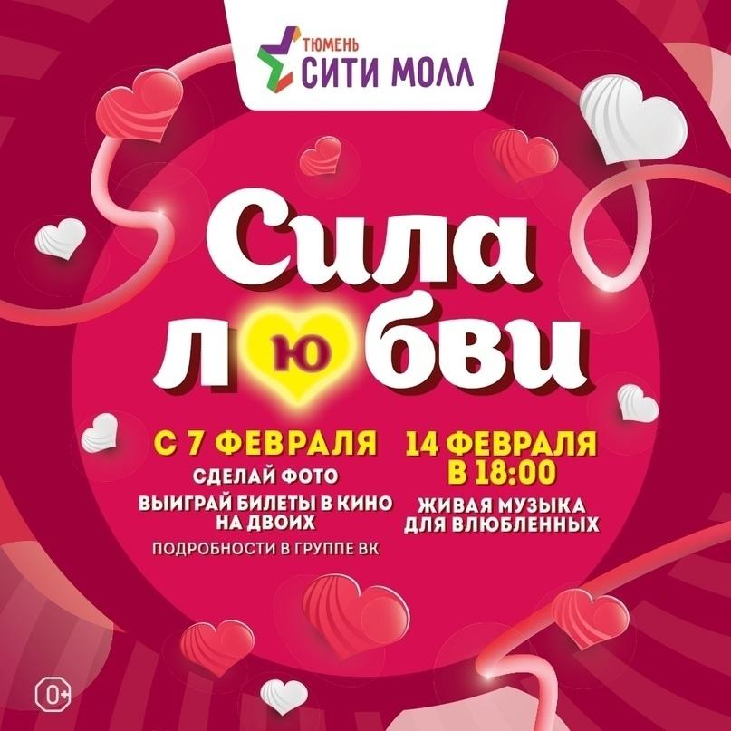 Топ мероприятий на 14 — 16 февраля, изображение №6