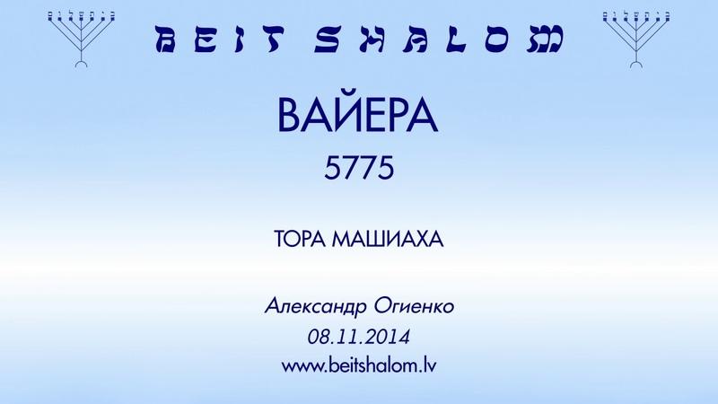ВАЙЕРА 5775 ТОРА МАШИАХА А Огиенко 08 11 2014