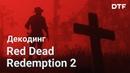 RDR 2 чудо геймдизайна кино или что то другое Анализ повествования Red Dead Redemption 2 Эссе