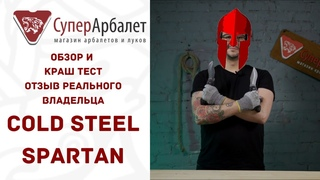Обзор и краш тест Спартан | Отзыв от владельца американского ножа Cold Steel Spartan | Superarbalet