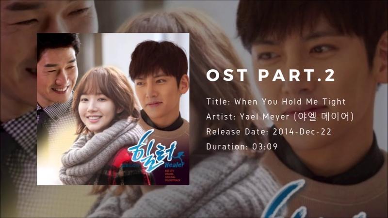 Healer OST 힐러 OST Full Album