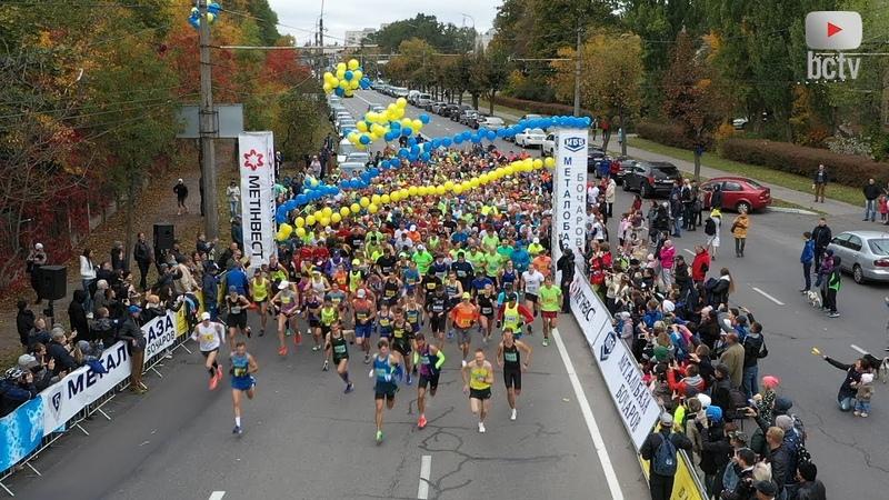 Білоцерківський марафон 2019 🏃♀️🏃♂️