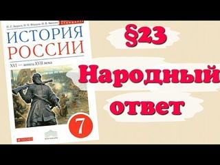 Краткий пересказ §23 Народный ответ. История России 7 класс Андреев