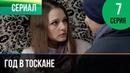 ▶️ Год в Тоскане 7 серия Мелодрама Фильмы и сериалы Русские мелодрамы