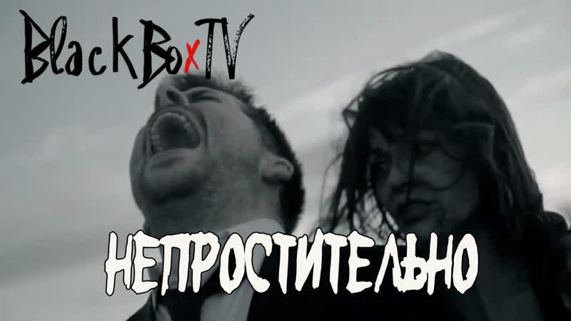 Непростительно Unforgivable (2011)[RUS_datynet]
