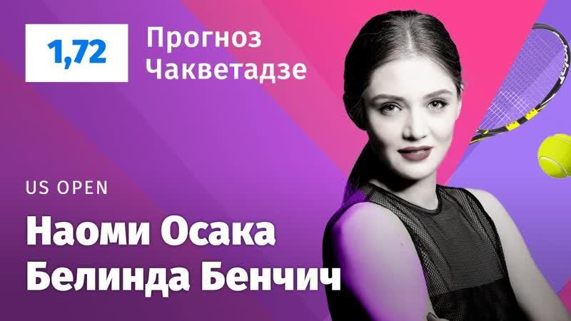 Осака Бенчич Прогноз Чакветадзе
