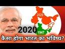कैसा होगा भारत वर्ष 2020 By Astrologer KM SINHA