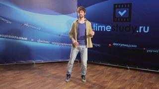 САЛЬСА - танец для начинающих УРОК 1 с Антоном Шмаковым на timestudy ru
