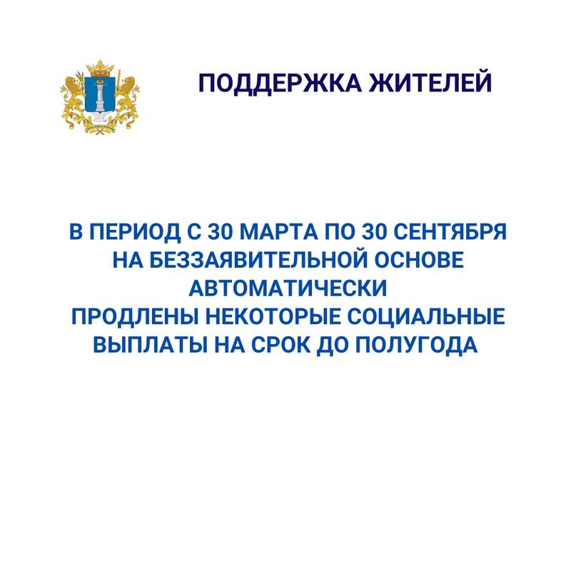 Господдержка жителей Ульяновской области в период карантина, изображение №1