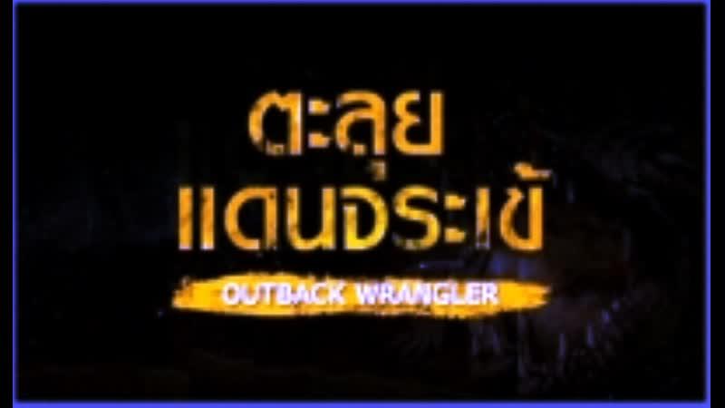 สาระคดี ตะลุยแดนจระเข้ DVD พากย์ไทย ชุดที่ 03