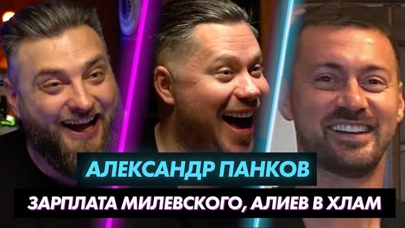 Александр Панков зарплата Милевского будущее Лунина и Малиновского Алиев в хлам Любители 5