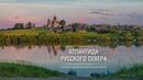 Атлантида Русского Севера Atlantis of Russian North трейлер trailer