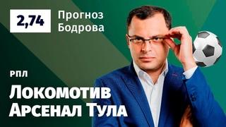 Локомотив – Арсенал Тула. Прогноз Бодрова
