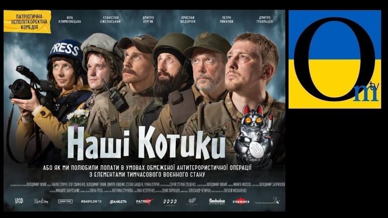 Наші Котики неполіткоректна комедія про війну з 30 січня у кінотеатрах