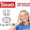 """магазин автозапчасти для иномарок """"Tokyo"""""""