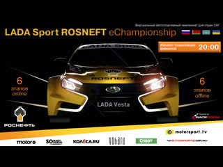 4 этап LADA Sport ROSNEFT eChampionship на трассе Ningbo