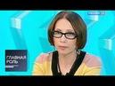 Главная роль. Ольга Славникова
