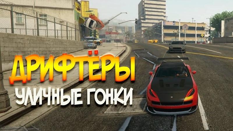 Дрифтёры Уличные гонки GTA 5 NoDo race 4K 8K