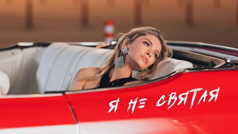 Вера Брежнева Я не святая Official Video