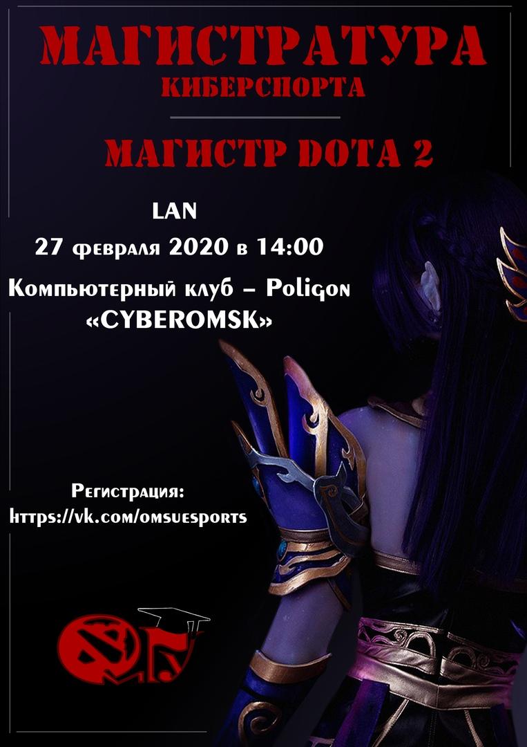 Афиша Омск Магистр киберспорта ОмГУ Магистр Dota 2