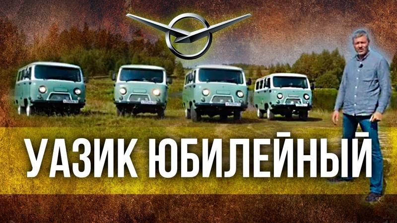 Юбилейный УАЗ Буханка – о святом и динозаврах   УАЗ 452 2018 из СССР в наши дни   Иван Зенкевич