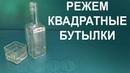 КАК РАЗРЕЗАТЬ КВАДРАТНУЮ БУТЫЛКУ. Крутые самоделки из бутылок