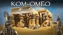 Египет: Храм двух Богов - Гора и Себека. Полный видеообзор